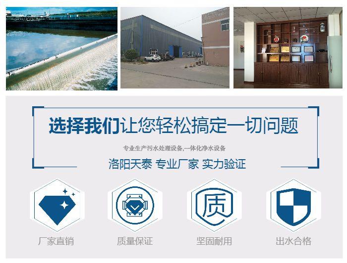 农村污水处理设备工艺介绍-许昌农村污水处理设备